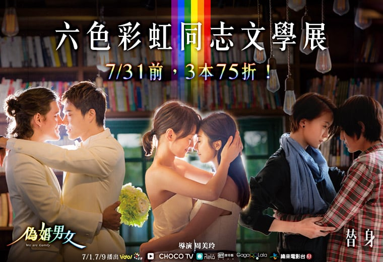 六色彩虹同志文學展