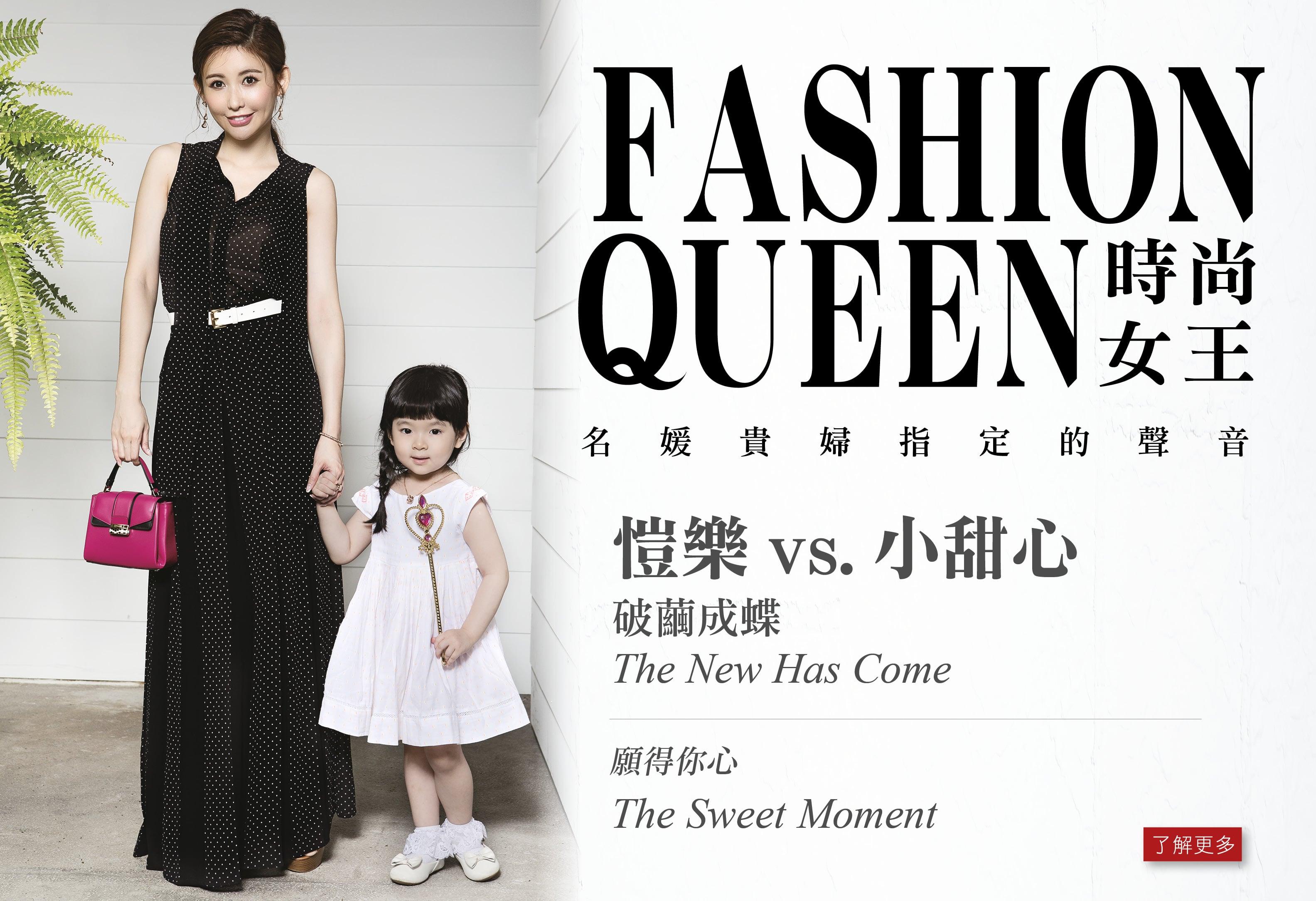 FASHION QUEEN時尚女王雜誌 07月號/2017 第129期