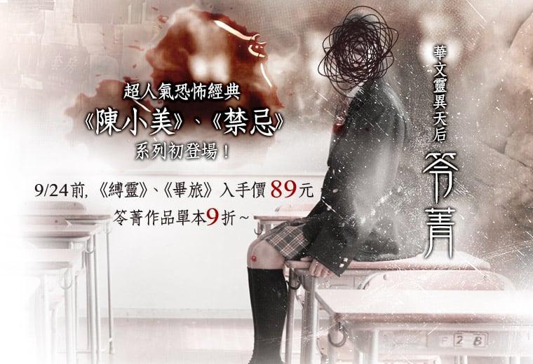 華文天后笭菁,恐怖經典89元起!小說新書全面上架