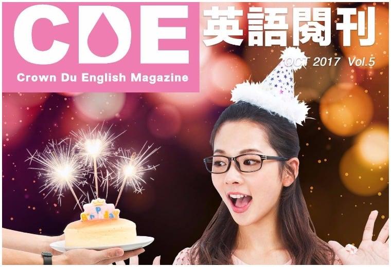 RDE英語閱刊 10月號/2017 第5期