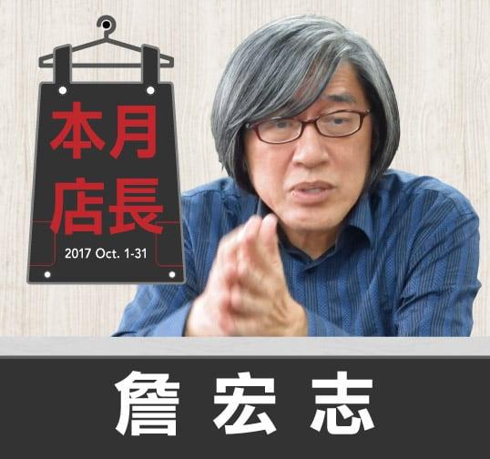十月店長:詹宏志