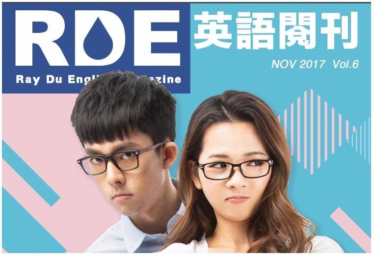 RDE英語閱刊 11月號/2017 第6期