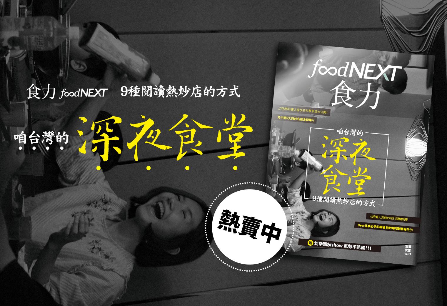 食力09:咱台灣的深夜食堂,9種閱讀熱炒店的方式