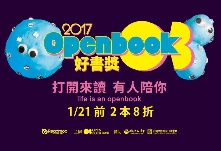 openbook大獎