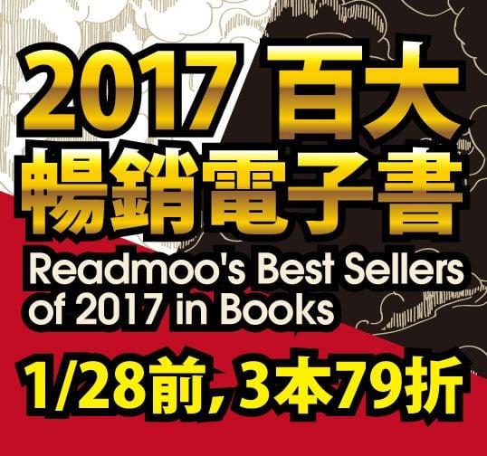 2017百大銷售