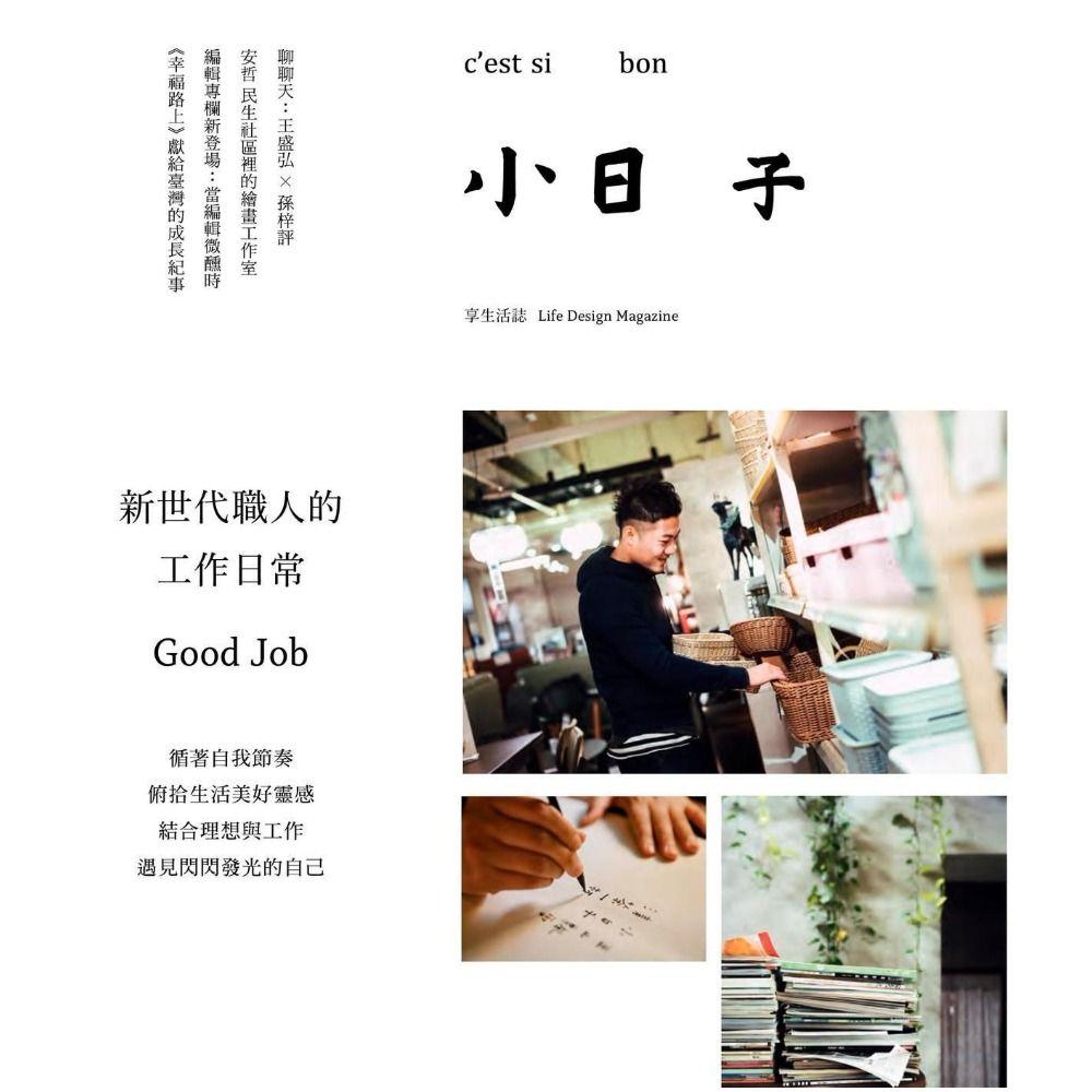 小日子享生活誌01月號/2018第69期