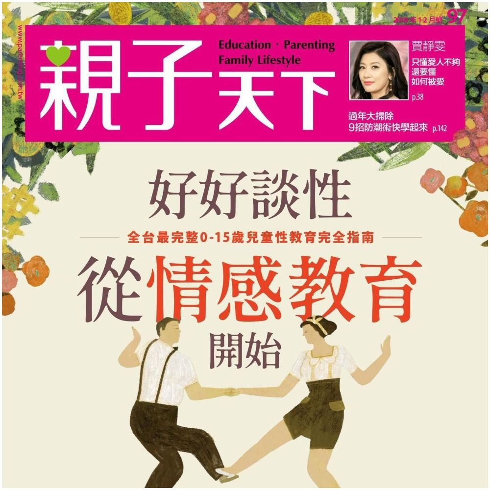親子天下雜誌 01-02月號/2018 第97期