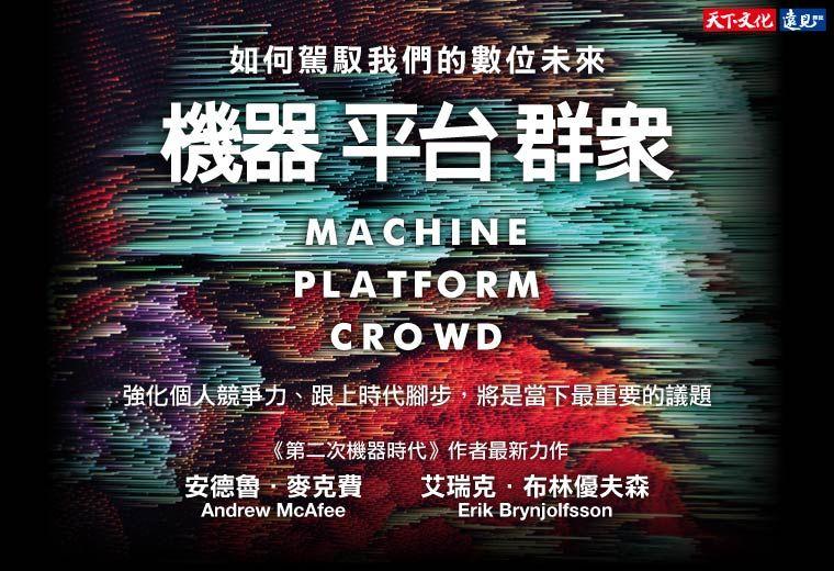 機器平台群眾
