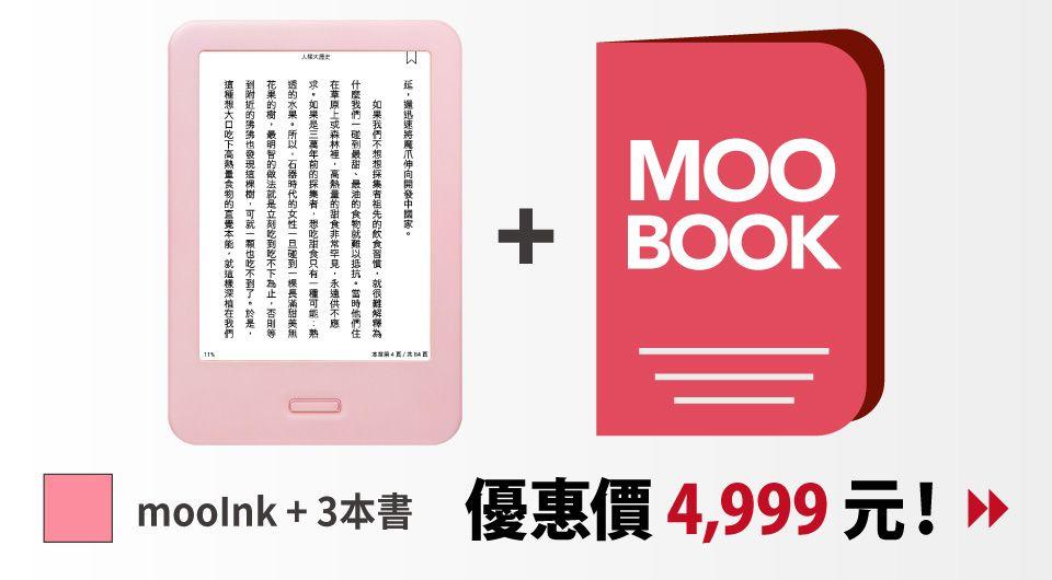 mooInk +3本書