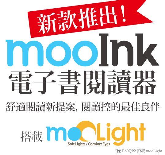 mooInk 閱讀最佳良伴