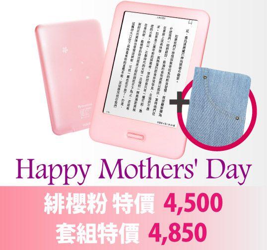 緋櫻粉mooink母親節活動