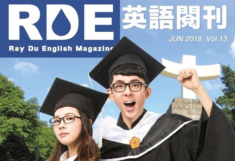 RDE英語閱刊 06月號/2018 第13期