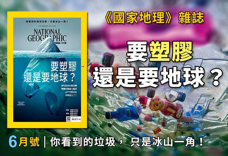 國家地理雜誌2018年06月號