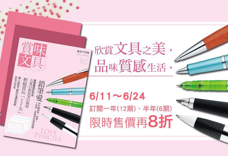 賞味文具訂閱優惠 6/11-6/24