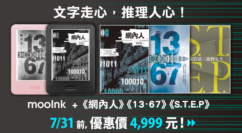 mooInk +《S.T.E.P》《13.67》《網內人》