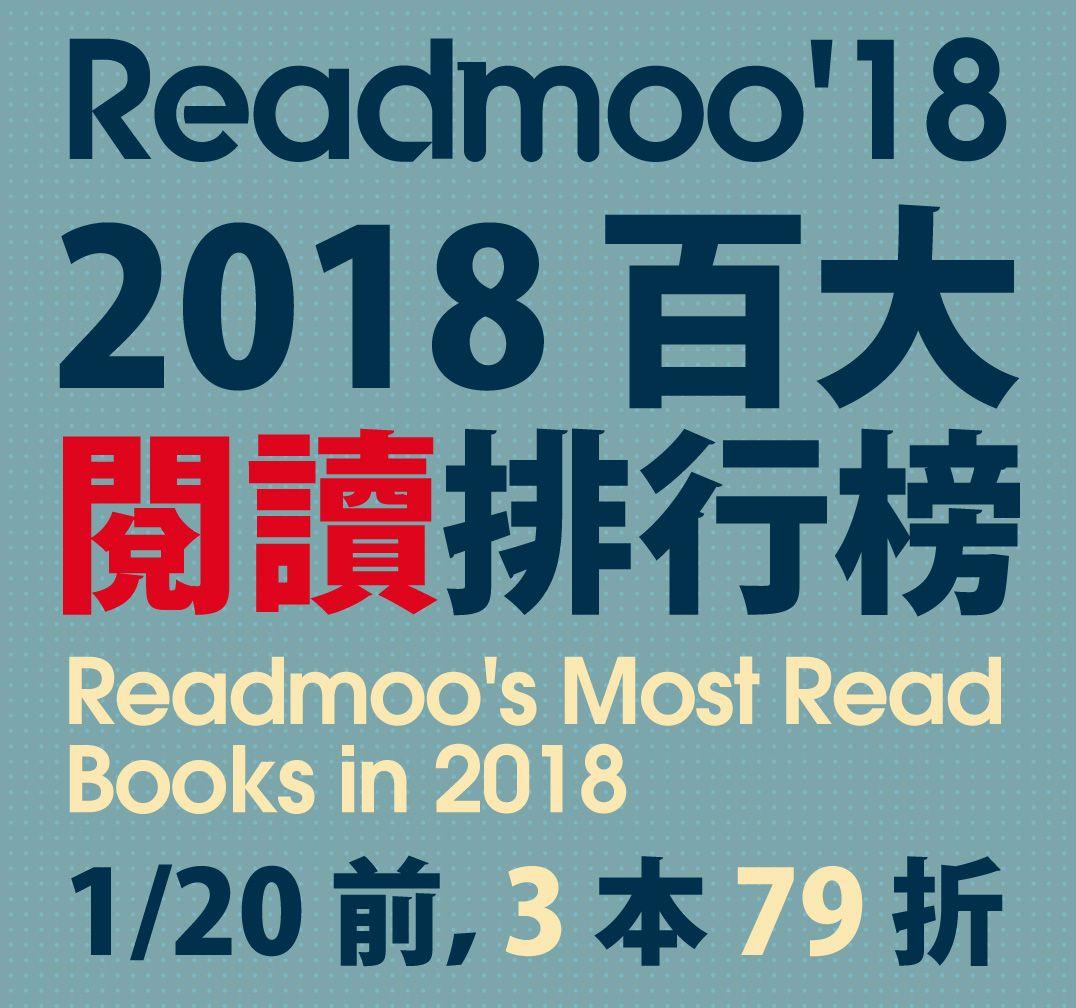 2018百大電子書
