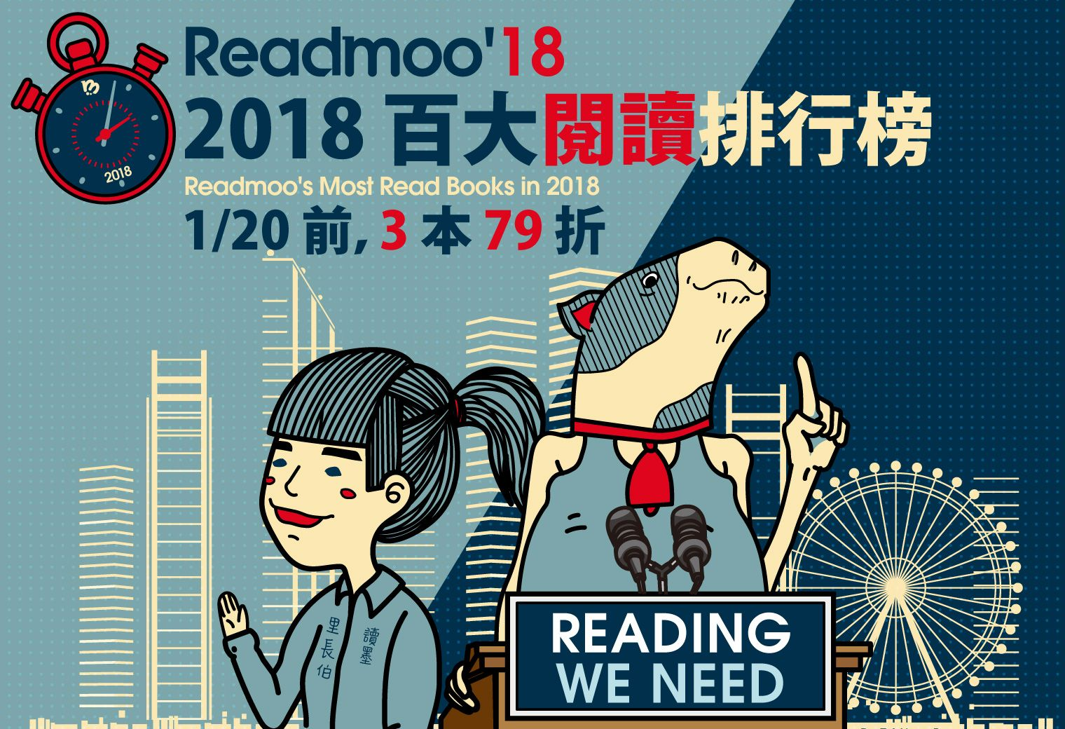 2018百大閱讀