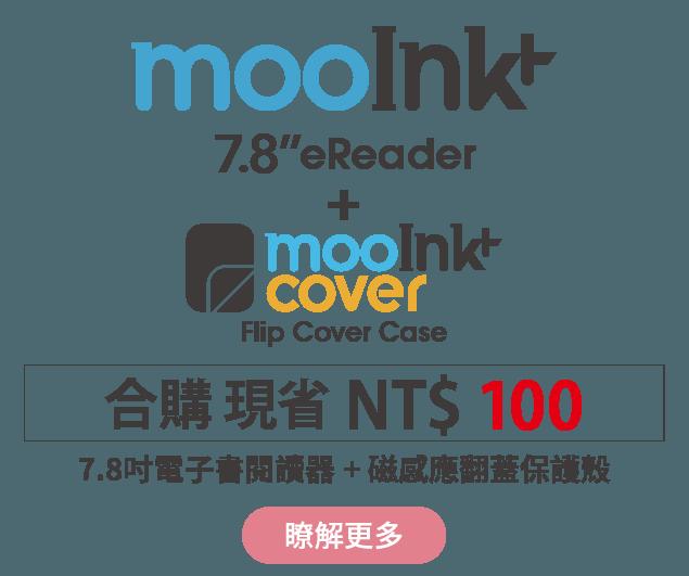 mooInk 獨享限時優惠 中圖 文