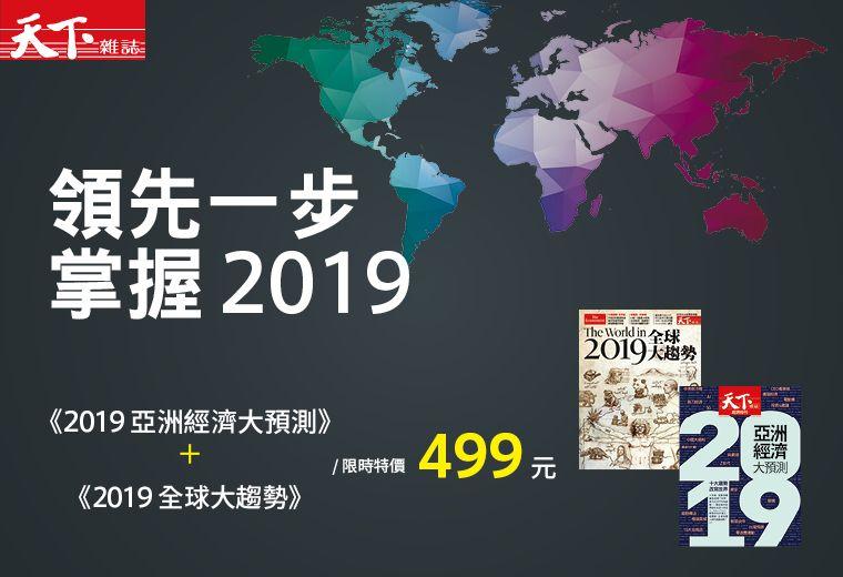 天下雜誌2019年度趨勢套刊