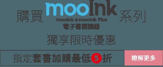 mooInk 獨享限時優惠 前往加購banner 文