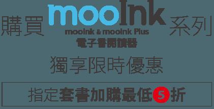 mooInk 系列 mooInk Plus專頁 獨享限時優惠 大圖 文