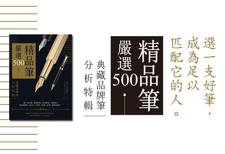 精品筆嚴選500