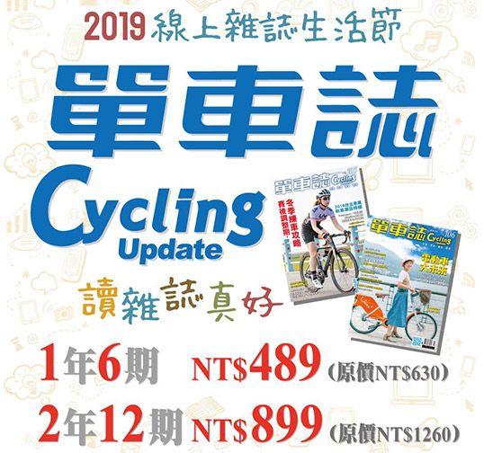 單車誌x戶外探索 2019線上雜誌生活節