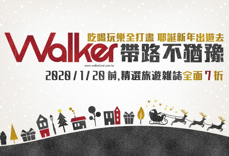 Walker旅遊雜誌全系列