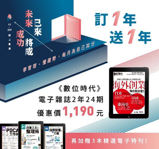《經理人月刊》x《數位時代》線上書展