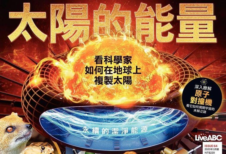 HOW IT WORKS知識大圖解國際中文版 01月號/2020 第64期