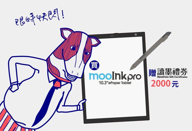 mooInk Pro快閃