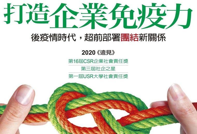 遠見雜誌 05月號/2020年 第407期