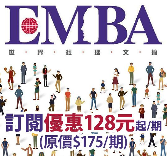 EMBA雜誌
