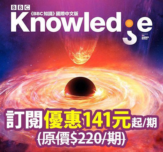 BBC知識 Knowledge
