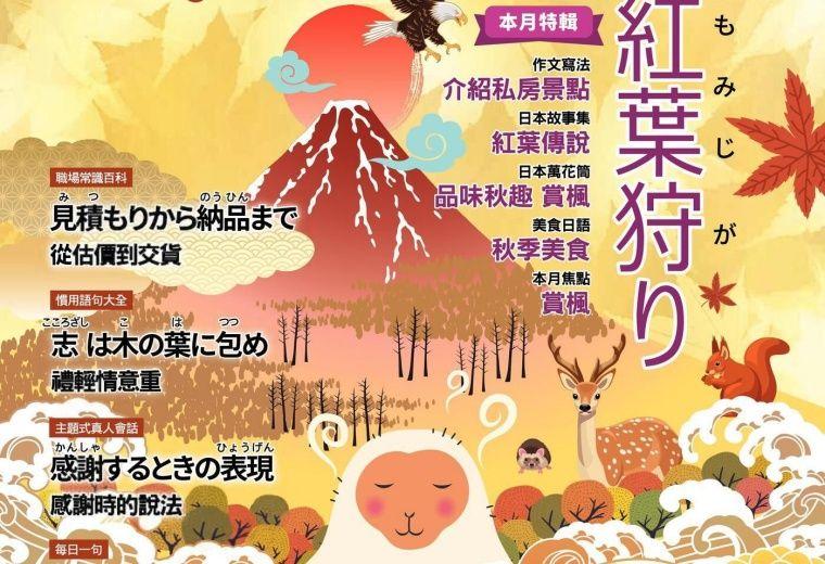 Live互動日本語 10月號/2020 第46期