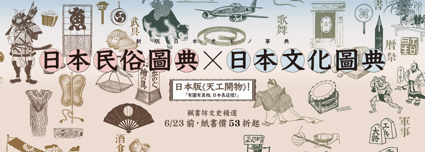 楓書坊人文歷史精選書展