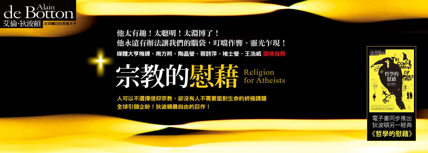 宗教的慰藉