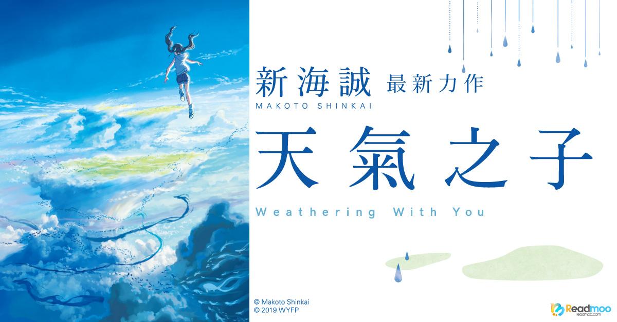 動畫賣破100億日圓!新海誠最新力作《天氣之子》上架!