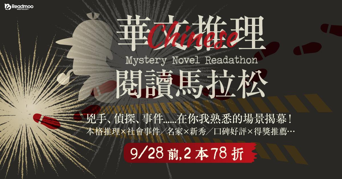 兇手、偵探、事件......在你我熟悉的場景揭幕——華文閱讀推理馬拉松