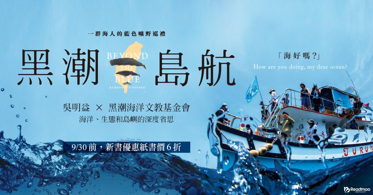 海好嗎?吳明益 × 黑潮海洋文教基金會,一場海洋、生態和島嶼的深度省思~