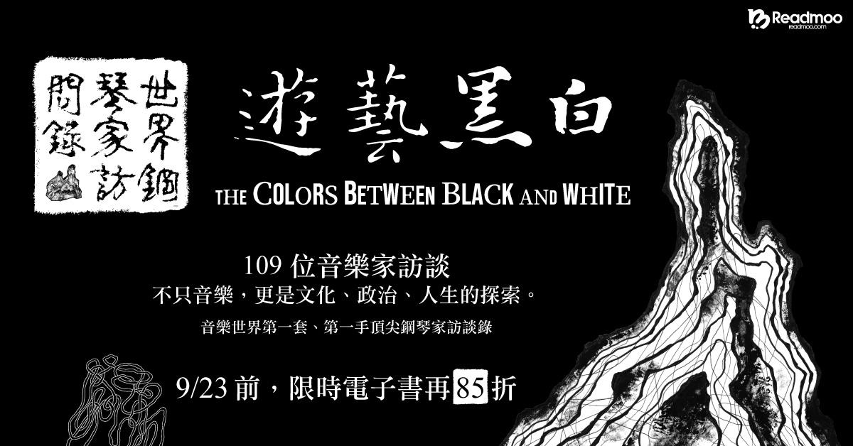 遊藝黑白:音樂世界第一套、第一手頂尖鋼琴家訪談錄