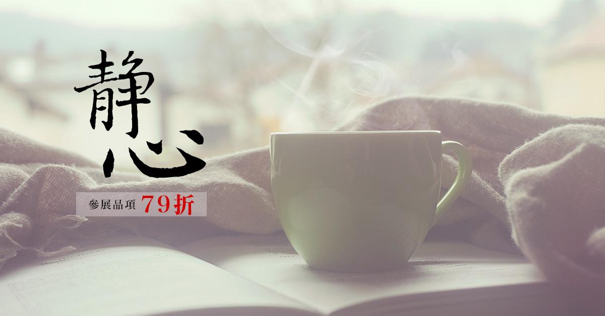 偷一點時間,書寫品嘗人生~咖啡.文具 靜心書展