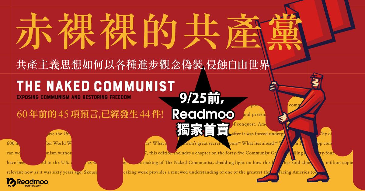 赤裸裸的共產黨:剝下共產主義「進步理念」的外衣