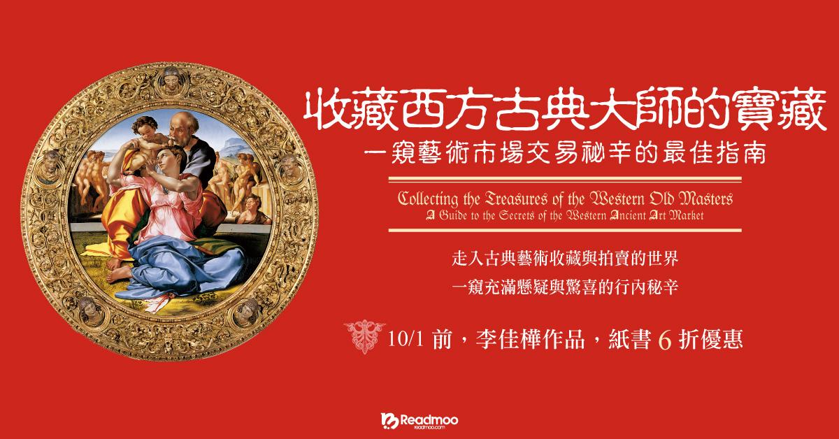 一窺藝術市場交易祕辛的最佳指南——《收藏西方古典大師的寶藏 》