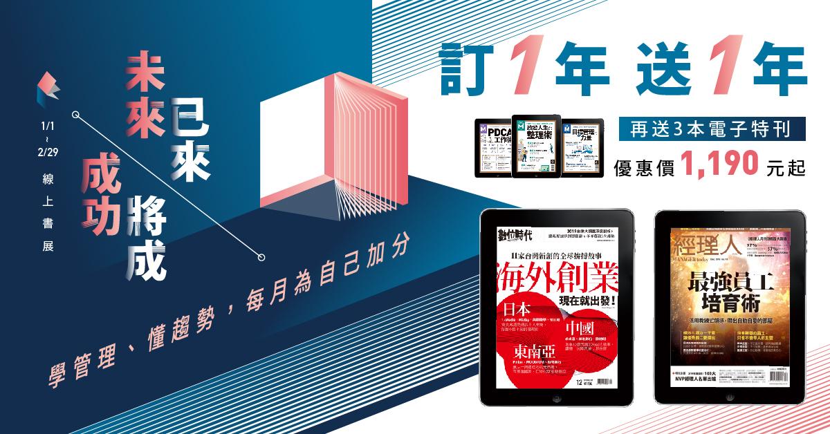 《經理人》x《數位時代》線上書展,2/29前,訂1年送1年,再送3特刊