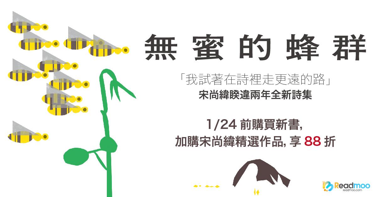 宋尚緯睽違兩年全新詩集~《無蜜的蜂群》