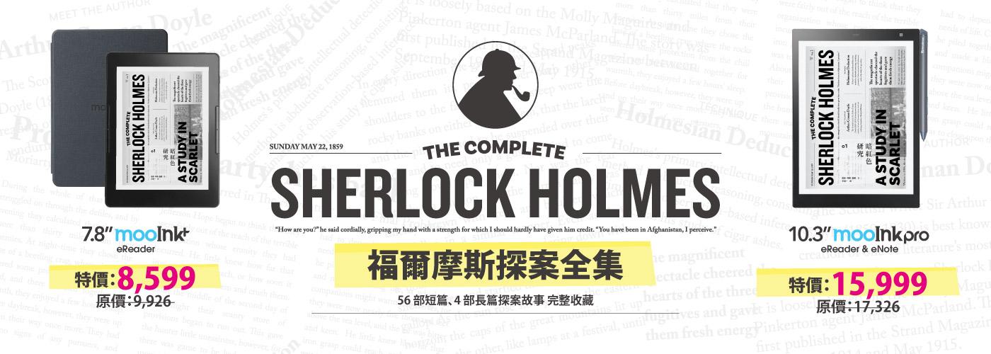 《福爾摩斯探案全集》全新修訂版包套