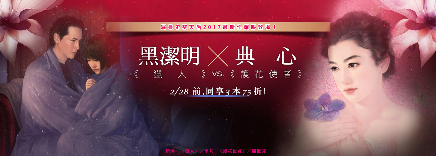 黑潔明X典心~羅曼史雙天后2017最新作耀眼登場!