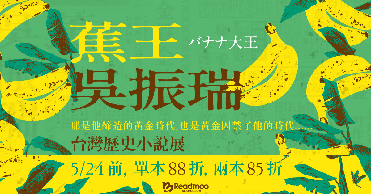 一個時代,一種生活~台灣歷史小說展!