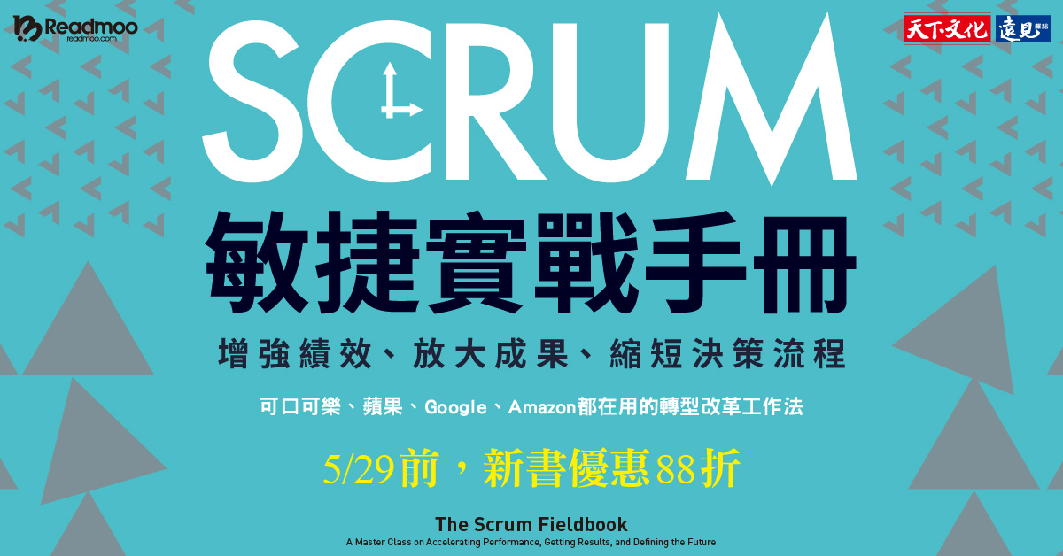 《SCRUM敏捷實戰手冊》:可口可樂、蘋果、Google、Amazon都在用的轉型改革工作法~